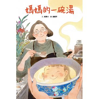 媽媽的一碗湯封面圖