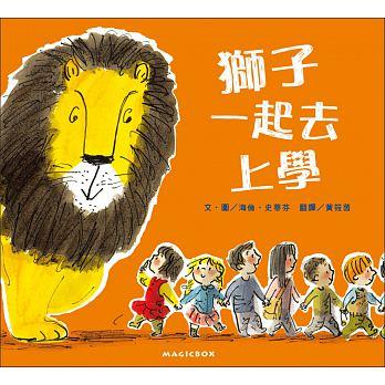 獅子一起去上學( How to Hide a Lion at School)封面圖