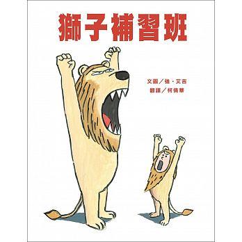 獅子補習班( Lion lessons)封面圖