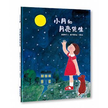 小月和月亮先生   つきことおつきさま封面圖
