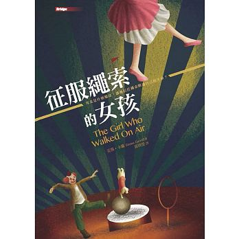 征服繩索的女孩( The Girl Who Walked On Air)封面圖