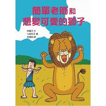簡單老師和想變可愛的獅子( かんたんせんせいとライオン)封面圖