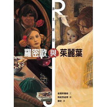 羅密歐與茱麗葉封面圖