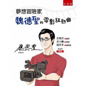 夢想冒險家:魏德聖的電影狂熱曲( せなかのともだち)封面圖