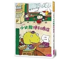 小火龍便利商店封面圖