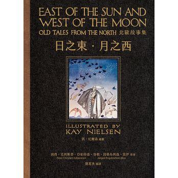 日之東‧月之西:北歐故事集( East of the Sun and West of the Moon: Old Tales from the North)封面圖