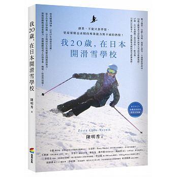 我20歲,在日本開滑雪學校封面圖