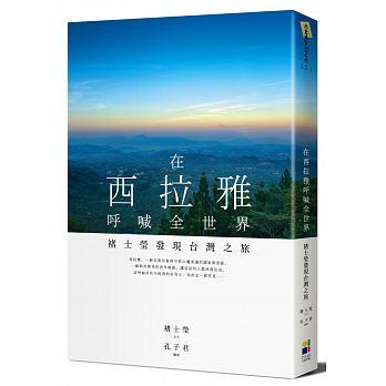 在西拉雅呼喊全世界:褚士瑩發現台灣之旅封面圖