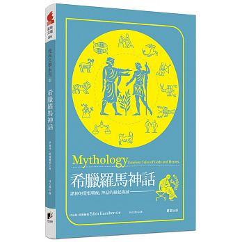 希臘羅馬神話( Mythology:Timeless Tales of Gods and Heroes)封面圖