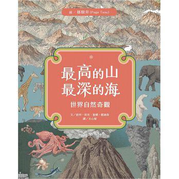 最高的山‧最深的海:世界自然奇觀( Highest Mountain,Deepest Ocean)封面圖