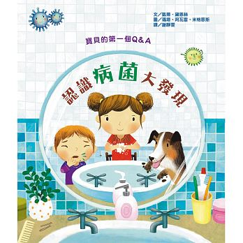 寶貝的第一個Q & A:認識病菌大發現( Lift-the-flap Very first Questions and Answers: What are germs?)封面圖