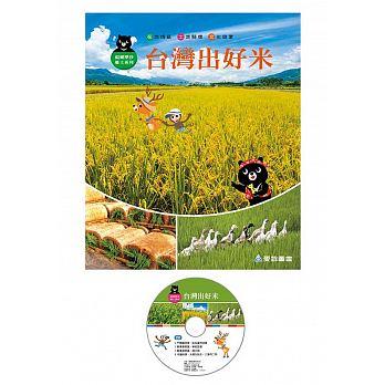 台灣出好米封面圖