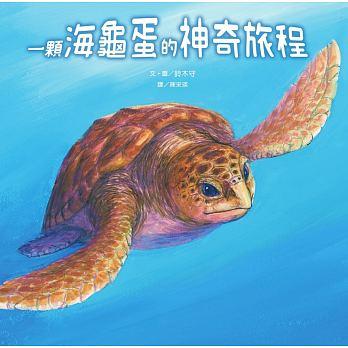 一顆海龜蛋的神奇旅程( Umigame Monogatari, ウミガメものがたり)封面圖