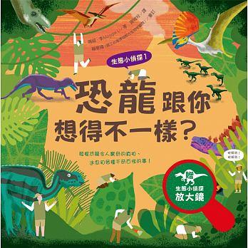 生態小偵探1:恐龍跟你想得不一樣?( The Amazing Dinosaur Detectives: Amazing Facts, Myths and Quirks of the Dinosaur World)封面圖