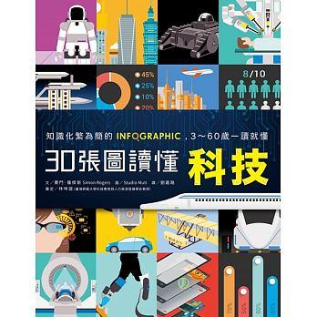 知識化繁為簡的INFOGRAPHIC:30張圖讀懂科技( Infographic: Techology)封面圖