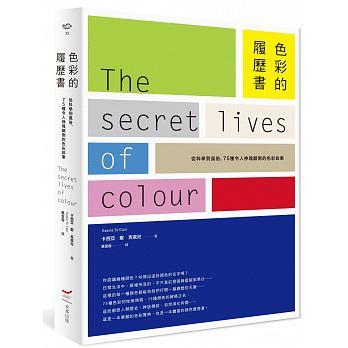 色彩的履歷書:從科學到風俗,75種令人神魂顛倒的色彩故事( The secret lives of colour)封面圖