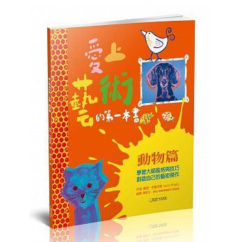 愛上藝術的第一本書 動物篇:學習大師風格與技巧,創造自己的藝術傑作( Get into Art: Animals)封面圖