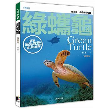 綠蠵龜:跟著海龜教授尋找綠蠵龜封面圖