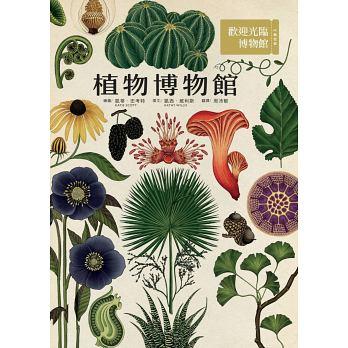 植物博物館( Botanicum)封面圖