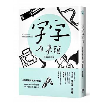 字字有來頭 文字學家的殷墟筆記02:戰爭與刑罰篇( A Beginner's Guide to Coding)封面圖