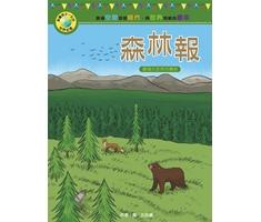 影響孩子一生的世界名著:森林報封面圖