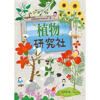 植物研究社封面圖