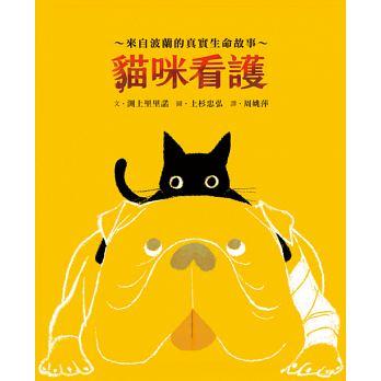 貓咪看護:來自波蘭的真實生命故事 ねこの看護師ラディ封面圖