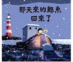 那天來的鯨魚回來了( THE STORM WHALE IN WINTER)封面圖