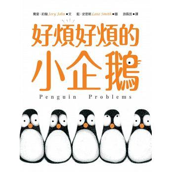 好煩好煩的小企鵝( Penguin Problems)封面圖