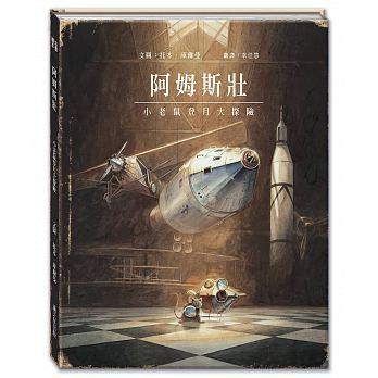 阿姆斯壯:小老鼠登月大探險( ARMSTRONG:The Adventurous Journey of a Mouse to the Moon)封面圖