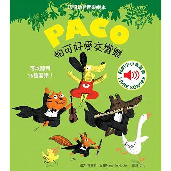 帕可好愛交響樂( PACO et l'orchestre)封面圖