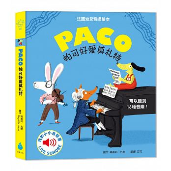 帕可好愛莫札特( PACO et Mozart)封面圖