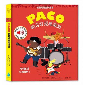 帕可好愛搖滾樂( PACO et le rock)封面圖