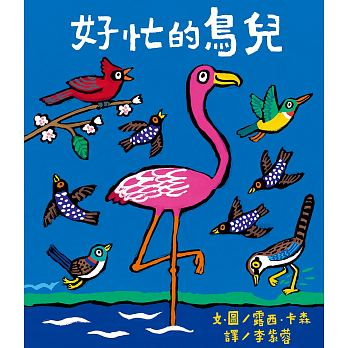 好忙的鳥兒( A Busy Day for Birds)封面圖