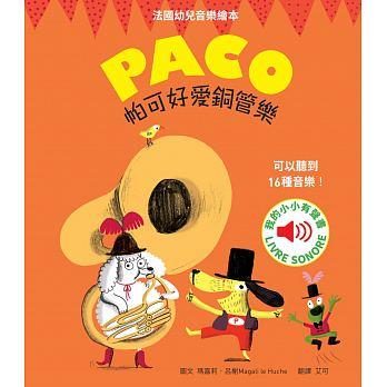 帕可好愛銅管樂( PACO et la fanfare)封面圖