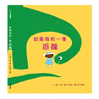 如果我有一隻恐龍( If I had a dinosaur)封面圖