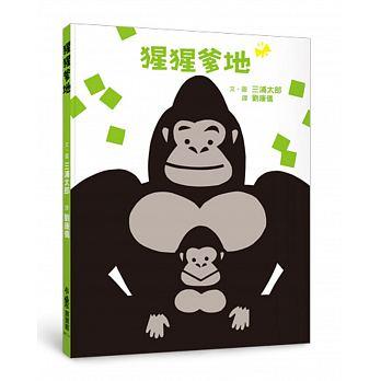 猩猩爹地( ゴリラのおとうちゃん)封面圖