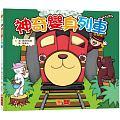 神奇變身列車( へんしんれっしゃ)封面圖