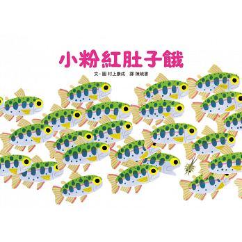 小粉紅肚子餓( ピンク、ぺっこん)封面圖