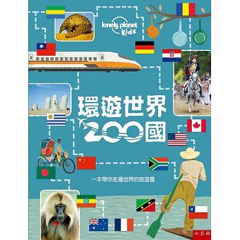 環遊世界200國:一本帶你走遍世界的旅遊書( THE TRAVEL BOOK-A journey through every country in the world)封面圖