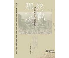 終戰那一天:臺灣戰爭世代的故事封面圖