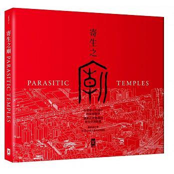 寄生之廟:台灣都市夾縫中的街廟觀察,適應社會變遷的常民空間圖鑑封面圖