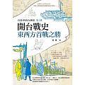 開台戰史:東西方首戰之勝封面圖