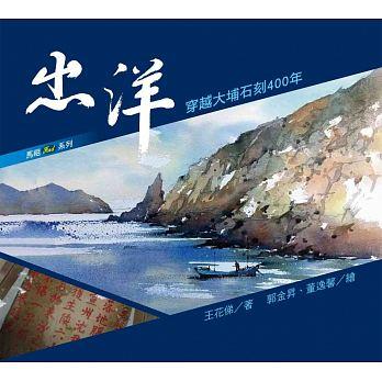 出洋:穿越大埔石刻400年封面圖