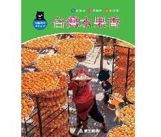 台灣水果香封面圖