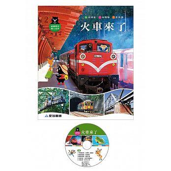 火車來了封面圖