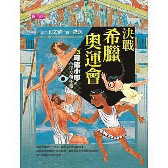 【可能小學的西洋文明任務】3 決戰希臘奧運會封面圖
