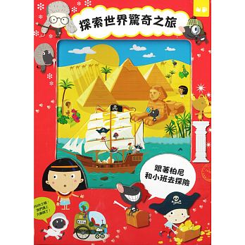 探索世界驚奇之旅( A Book of Discoveries with Bernie and Ben)封面圖