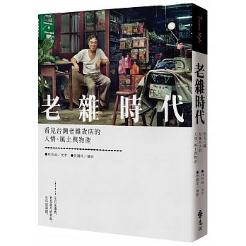 老雜時代:看見台灣老雜貨店的人情、風土與物產封面圖