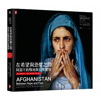 在希望與恐懼之間:阿富汗的戰地與日常實境( Afghanistan: Between Hope and Fear (Louann Atkins Temple Women & Culture))封面圖